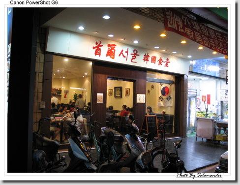高雄-苓雅區-首爾韓國食堂| 沙拉麵@田園生活