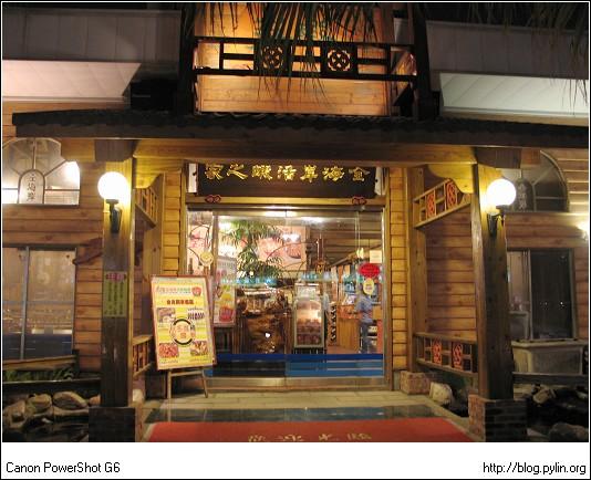 高雄-左營區-全海岸活蝦餐廳| 沙拉麵@田園生活