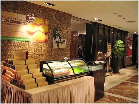 高雄-前金區-翠園粵菜餐廳(漢來大飯店10F) | 沙拉麵@田園生活