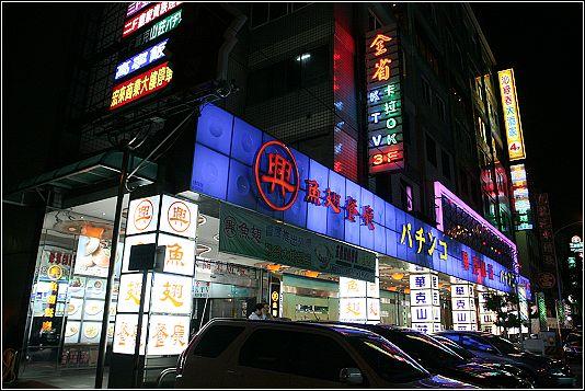 高雄-三民區-興興餐廳魚翅專賣店| 沙拉麵@田園生活