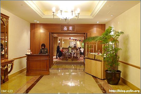 高雄-前金區-福園台菜海鮮餐廳(漢來大飯店9F) | 沙拉麵@田園 ...