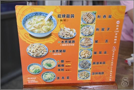趙壽山里港豬腳餛飩菜單,價格的話約40~50,豬腳則有300~400(整支)