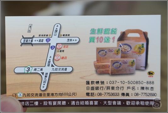 這張地圖較清楚地理方位,反正這條路上趙壽山開了二家