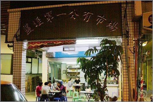 高雄鹽埕區李家圓仔湯,位於舊崛江商場對面