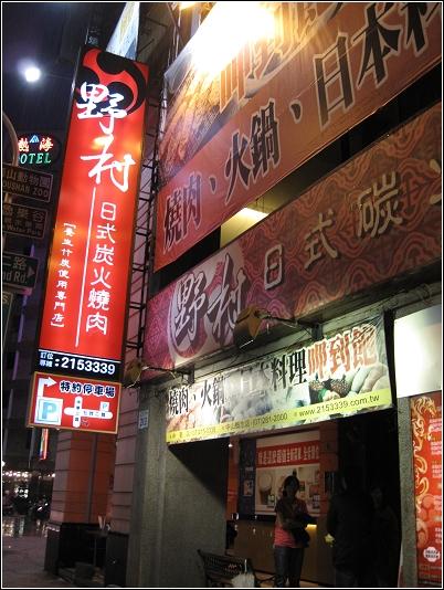 高雄-前金-野村日式炭火燒肉(吃到飽) | 沙拉麵@田園生活