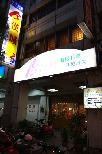 高雄-前金-金漢城韓國料理無煙烤肉| 沙拉麵@田園生活