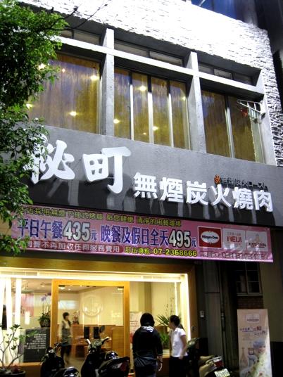 高雄-新興區-秘町無煙碳火燒肉(吃到飽) | 沙拉麵@田園生活