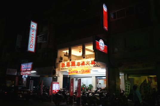 新新園汕頭火鍋,是來自屏東夜市有名的新園汕頭火鍋,現在在高雄開店囉