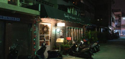 老樣子咖啡廚房酒館,躲在巷弄間,若沒人介紹大概很少會跑到這巷子內來用餐...