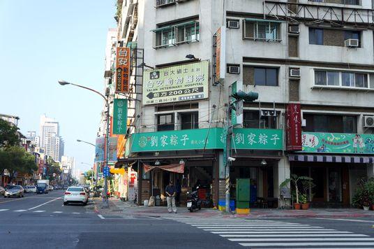 和平路與四維路口交叉,有一家劉家粽子,是從台南下來開的分店