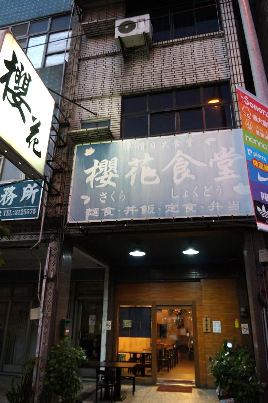 櫻花食堂,位於九如路上,我已經想吃很久了卻沒吃...