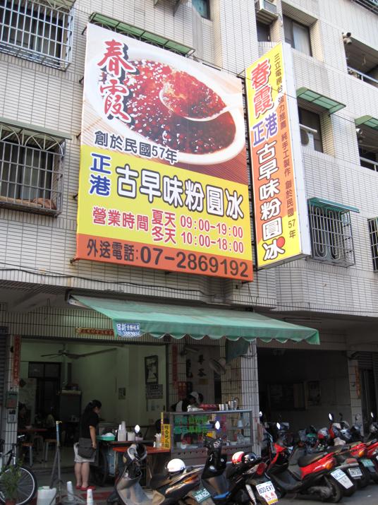 春霞粉圓,是三民市場對面(過中華路)的一側