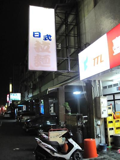 和風日式拉麵,過愛河之心沒多久的北平街,附近停車位繞一下都有的
