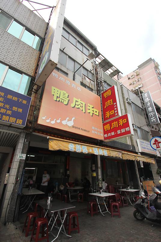 鴨肉和位於三民國小對面,每次經過都看到好多人用餐,生意不錯