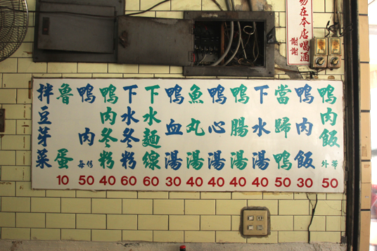 因為沒有實體菜單,就照這張牆壁上的菜單說明。