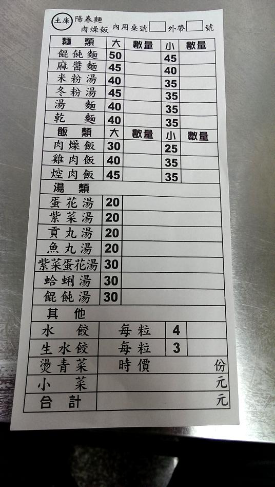 菜單,價格在五十元之內