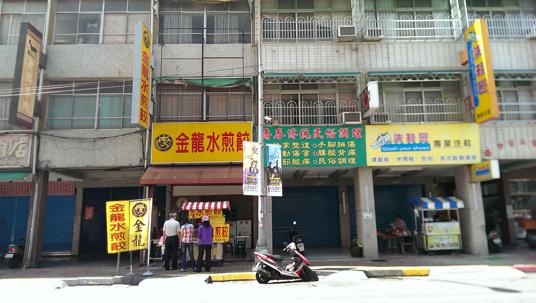 廣州街與四維路交叉,這一家金龍水煎餃生意不錯啊