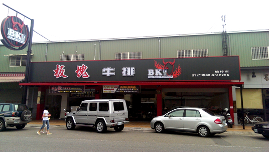 BK板塊牛排位於朝新路上,是一家新開沒多久的連鎖牛排店