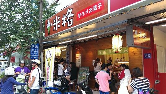 鳳山澄清路與中山西路交叉口,這邊有一家小店面,專賣冰淇淋...