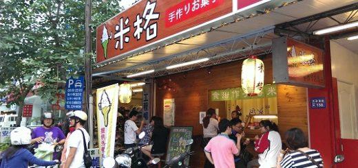 高雄-鳳山-米格手作冰淇淋