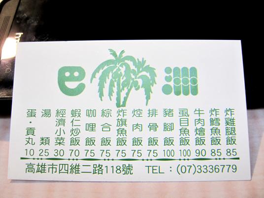 名片上有菜單和價格