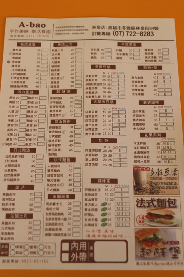 菜單,價位..還ok啦!