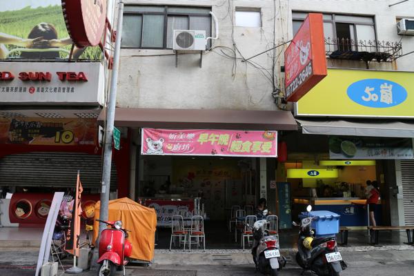 林泉街上,五十嵐旁邊,這一家也是賣早餐,中午兼賣鍋燒麵
