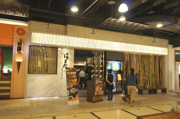 涓豆腐,在夢時代七樓,六月份開始營業,用餐時間常常客滿。