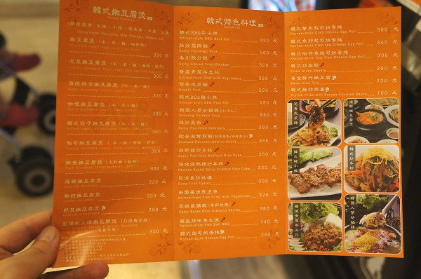 菜單,有嫩豆腐煲、特色料理等