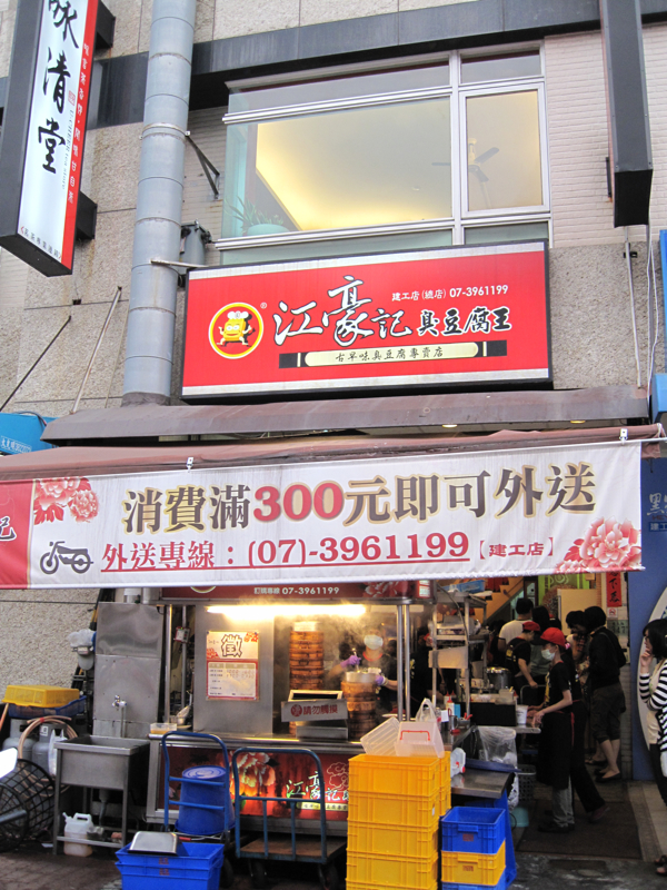 江豪記臭豆腐,已經是很有名氣到不行的店啦!我以前是吃民生店,一直沒機會來本店吃,趁著監考結束來用餐...