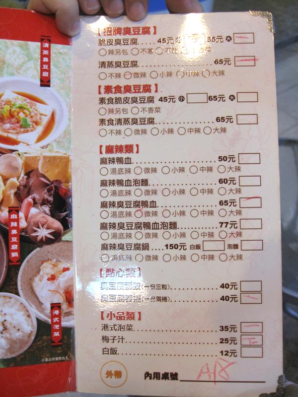 菜單,有炸臭豆腐、清蒸臭豆腐、麻辣類、點心類...