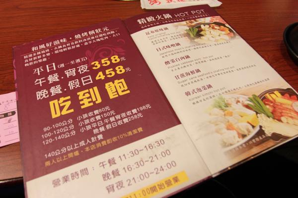 菜單與價格