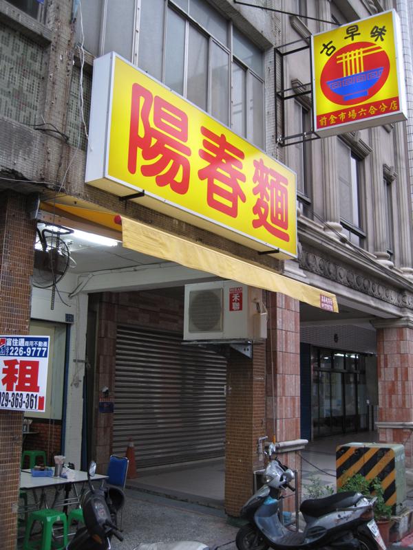 古早味陽春麵,在六合路與尚義街口,對面是有名的櫥窗滷味...