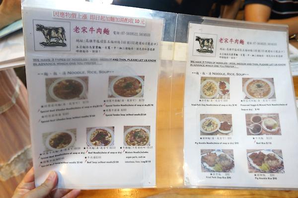 菜單,有賣牛肉麵、排骨麵、豬腳飯等餐點,價位喔~平均一人要90以上