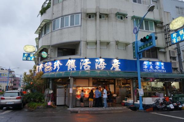 高雄-梓官區-珍饌活海產| 沙拉麵@田園生活