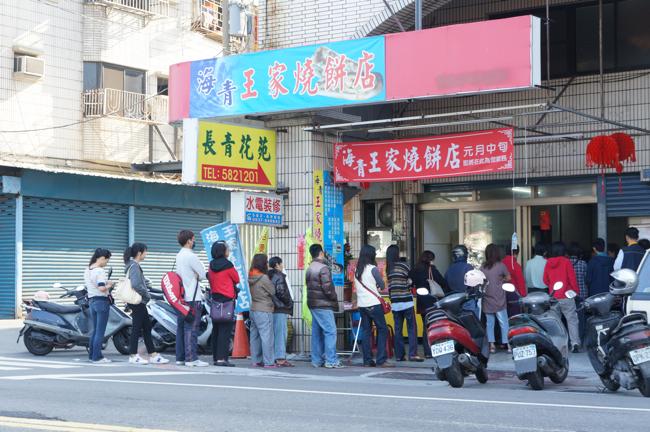 海清王家燒餅店,現在搬到左營大路上,比較好找囉~另外在大昌路與覺民路也有分店...