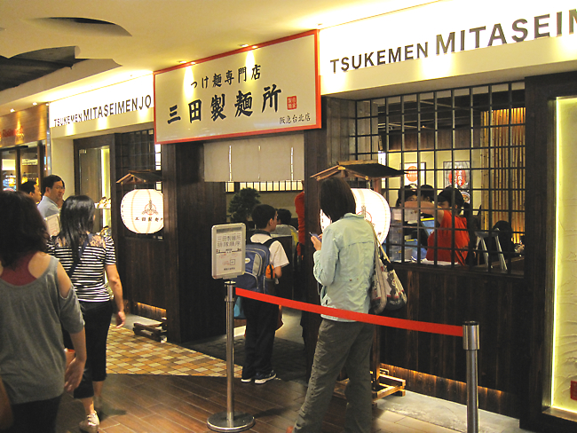 三田製麵所,是日本來台灣開的分店,主要是吃沾麵、拉麵...這一家店在阪急裡頭,捷運一坐就可以到...