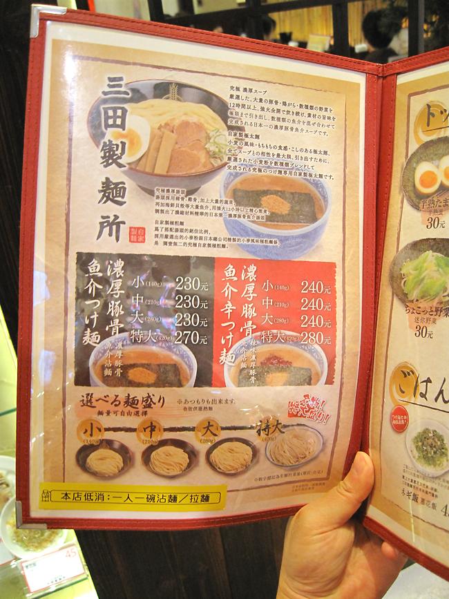 菜單,主要以沾麵為主,可選擇麵條的多寡