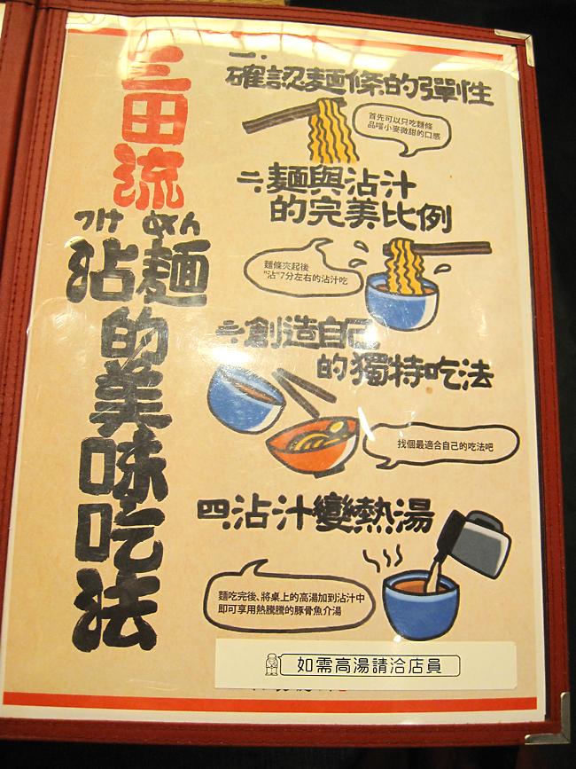 沾麵的吃法,簡單來說,醬汁可以沾麵也可以變成湯...