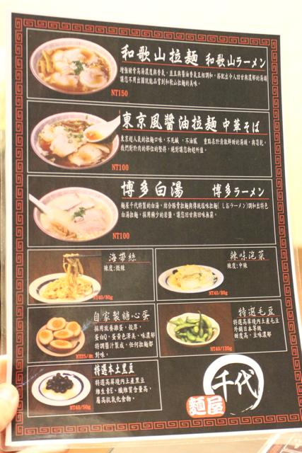 菜單,拉麵種類不多,以湯頭來區分...價位便宜,一碗一百.....