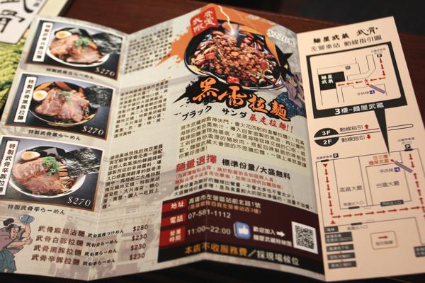 菜單,其實店內還有另外的菜單,但是放這張是因為照的比較清楚