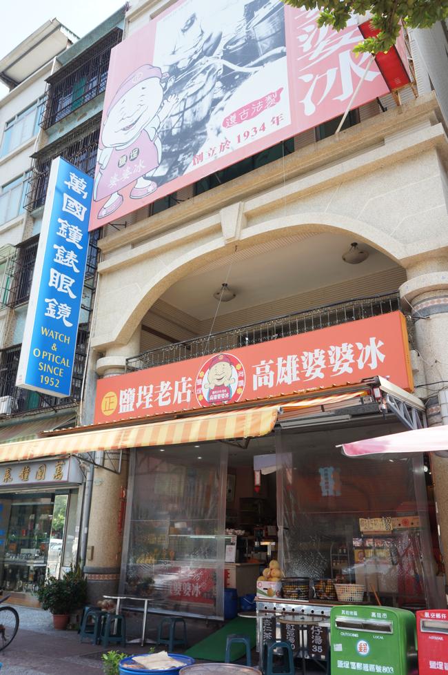 高雄婆婆冰旗艦店,其實她的本店也在這條路上,相隔二個路口就可看到