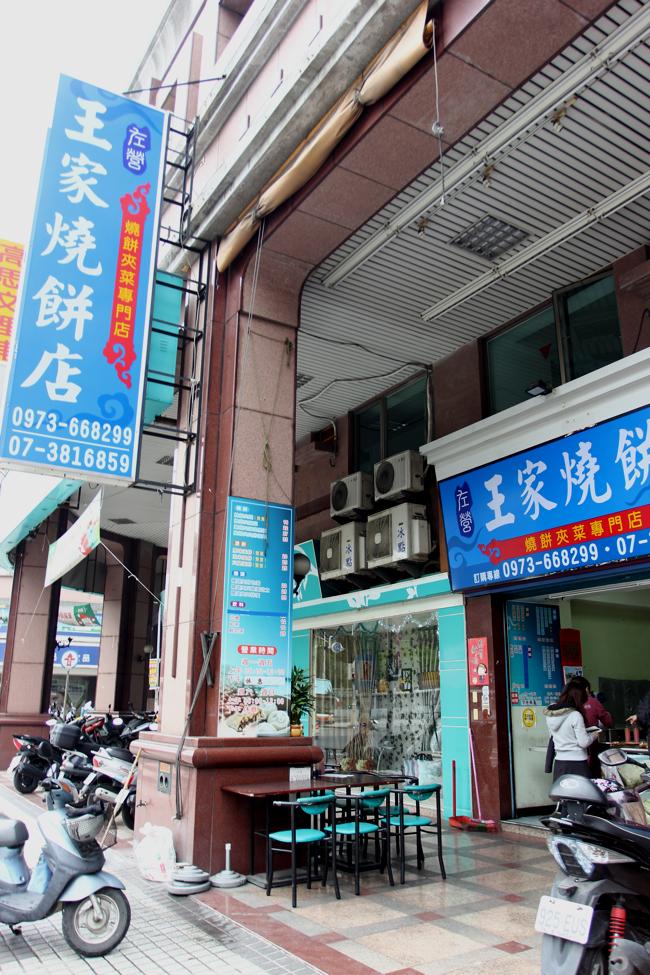 大昌二路與覺民路交叉口,這一家左營王家燒餅店是本店的分店....