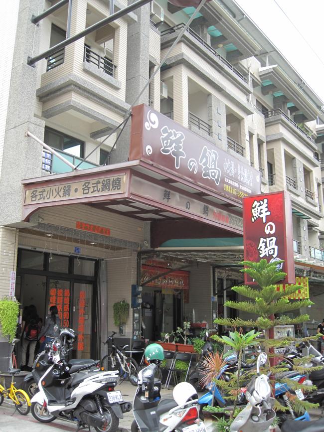 土庫路上,這邊有很多家賣鍋物的店...