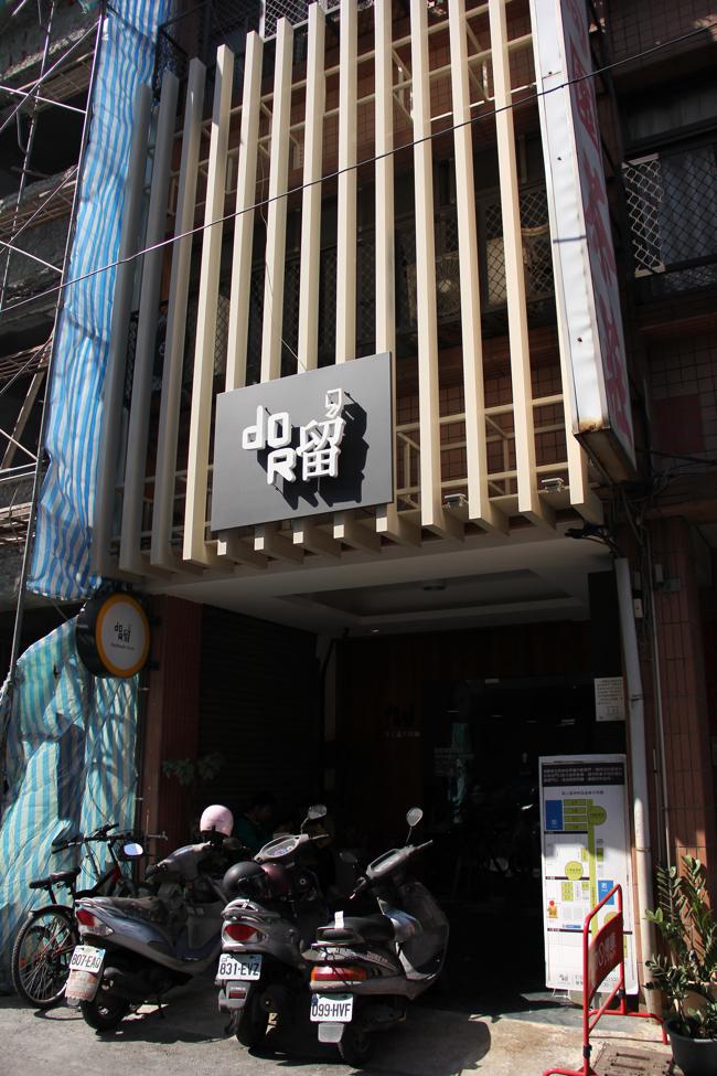 dor,留手工義大利麵,離駁二不遠處,是一家頗有名的義大利麵店...