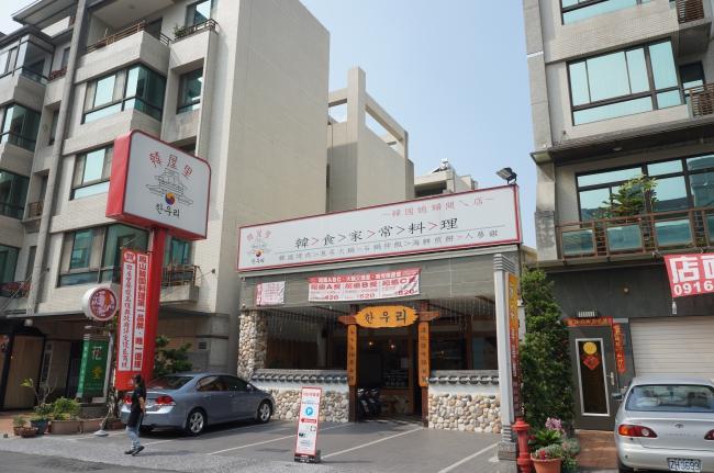 韓屋里,店門口的扛棒寫著韓國媳婦開的店....用餐時間頗多人的呢