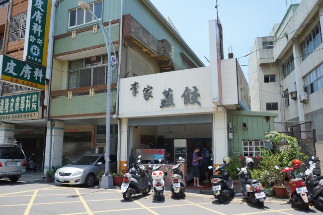 清水市區的李家蒸餃,中午時間頗多人