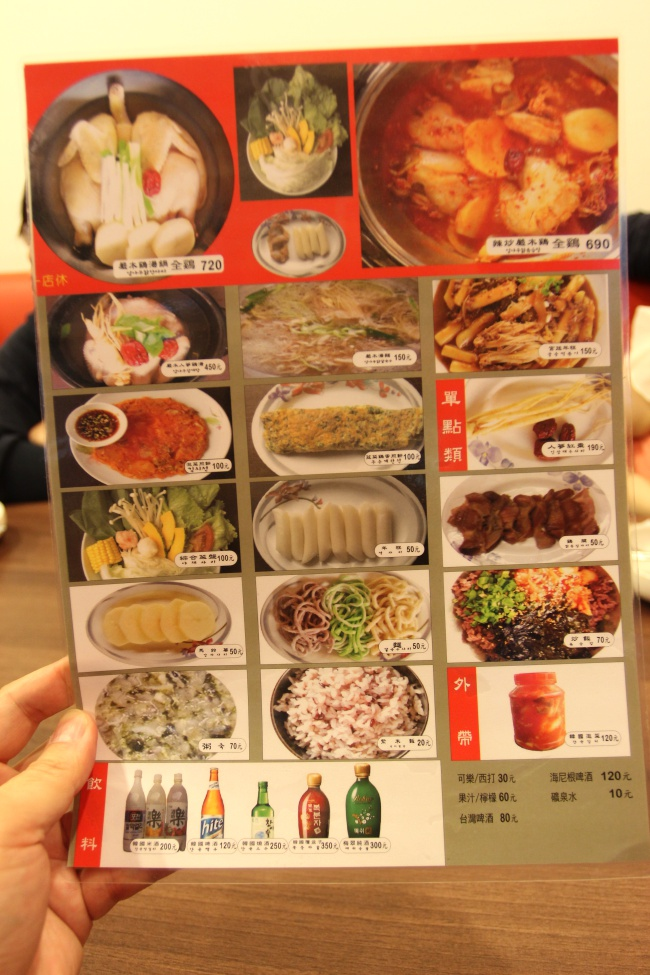 菜單,我們去吃時候還算試賣階段,某些菜沒有..另外,據說現在菜單換了