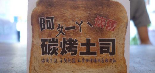 高雄-大社-阿ㄆ一ㄚˋ懷舊碳烤土司