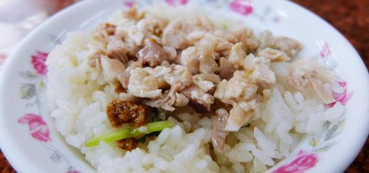 高雄-苓雅區-小林雞肉飯